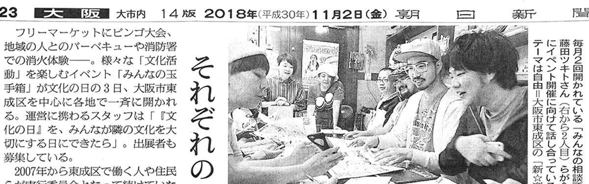 朝日新聞|みんなの玉手箱2018