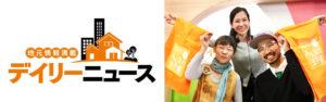 J:COM 地域情報満載デイリーニュース大阪|みんなの玉手箱