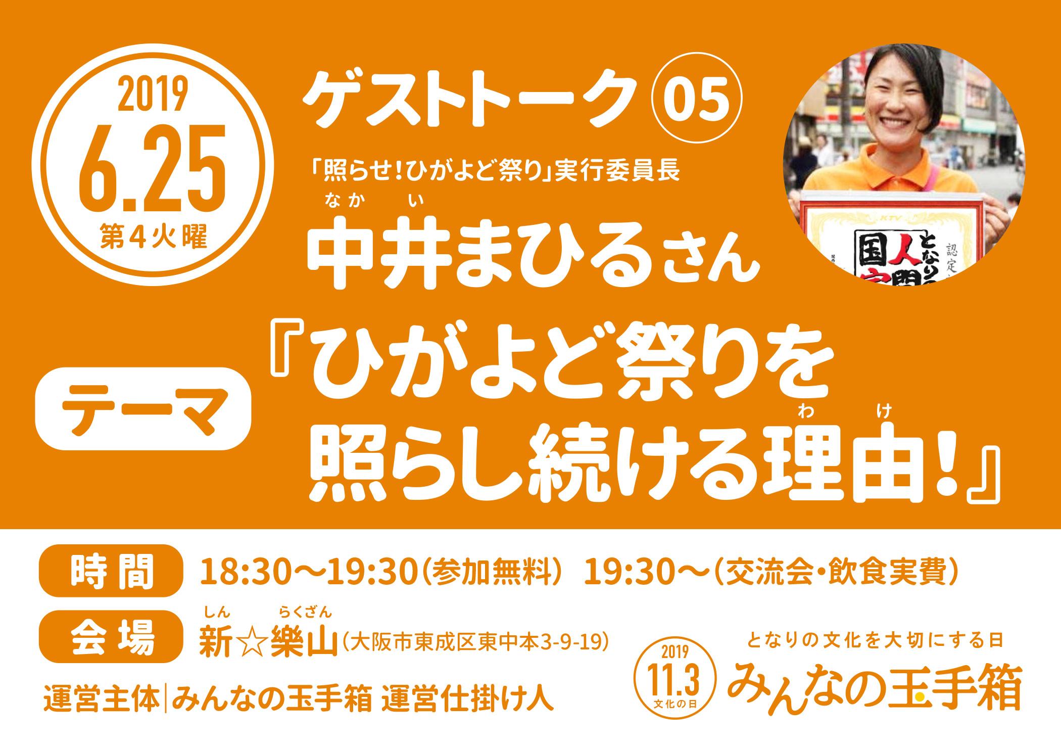 みんなの相談所vol.25 ゲストトーク:中井まひるさん