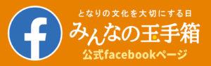 みんなの玉手箱 公式facebookページ