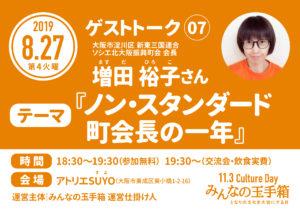 みんなの相談所vol.30 ゲストトーク:増田裕子さん