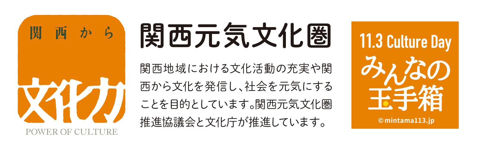 関西から文化力 みんなの玉手箱 文化庁