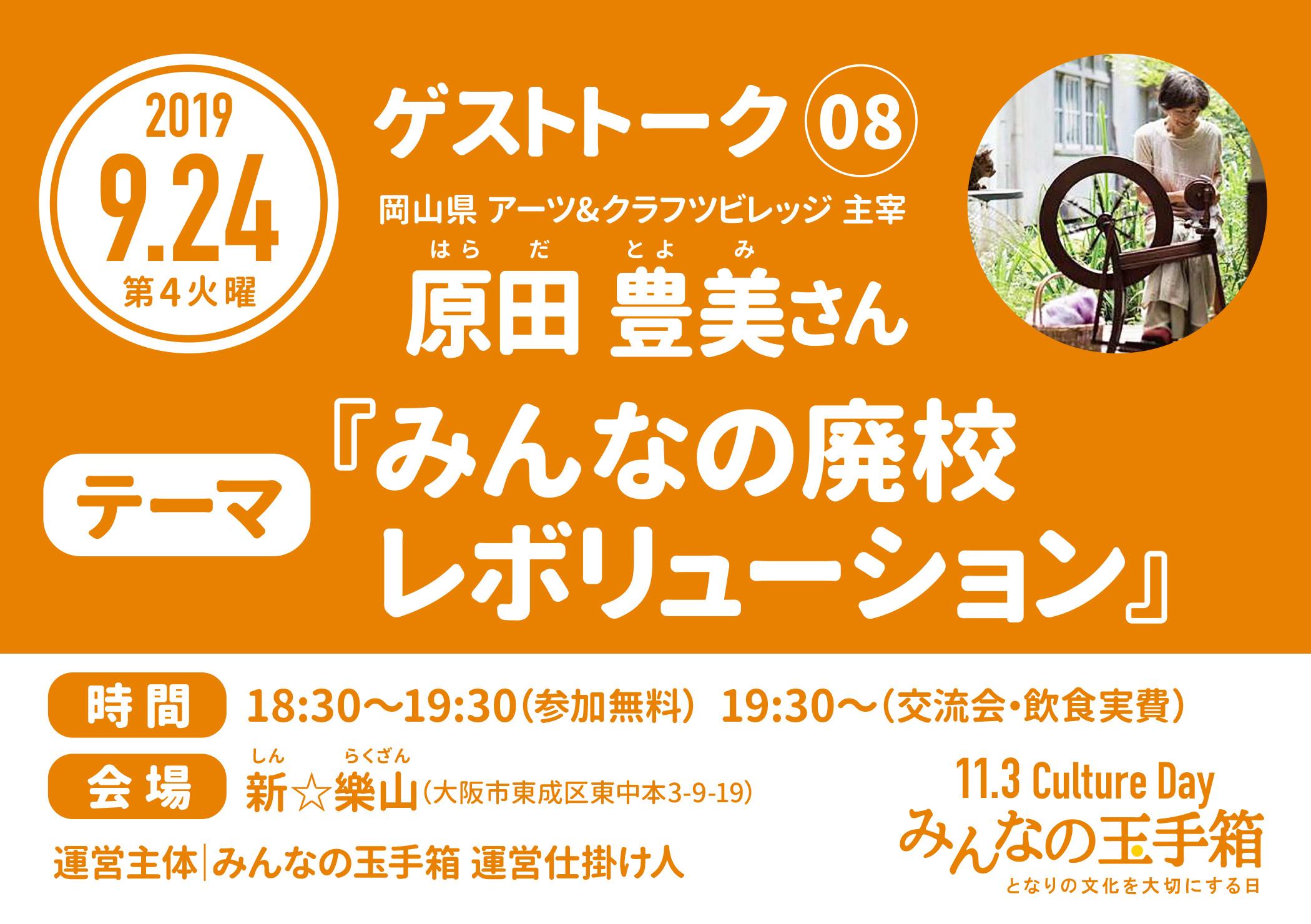みんなの相談所vol.32 ゲストトーク:原田豊美さん