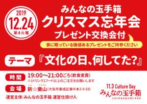 みんなの相談所vol.38クリスマス忘年会