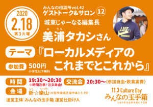 みんなの相談所vol.42 ゲストトーク&サロン:美浦タカシさん