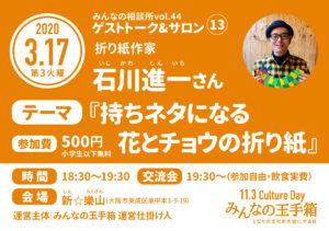 みんなの相談所vol.43 ゲストトーク&サロン:石川進一さん