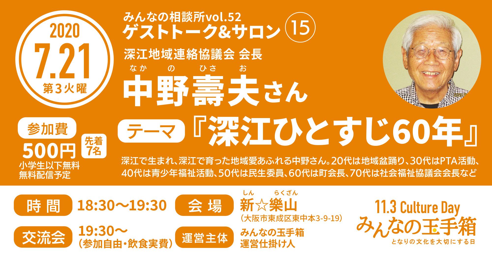 みんなの相談所vol.52 ゲストトーク&サロン:中野壽夫さん