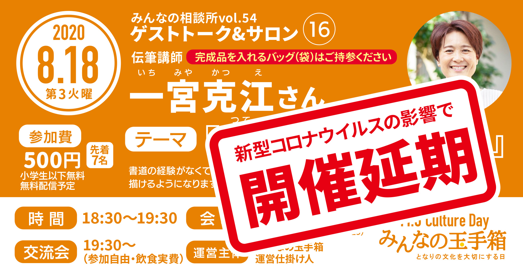 みんなの相談所vol.54 ゲストトーク&サロン:一宮克江さん