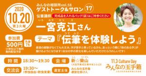みんなの相談所vol.58 ゲストトーク&サロン:一宮克江さん