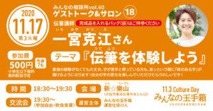 みんなの相談所vol.60 ゲストトーク&サロン:一宮克江さん